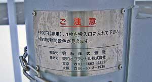 KOWA060207B